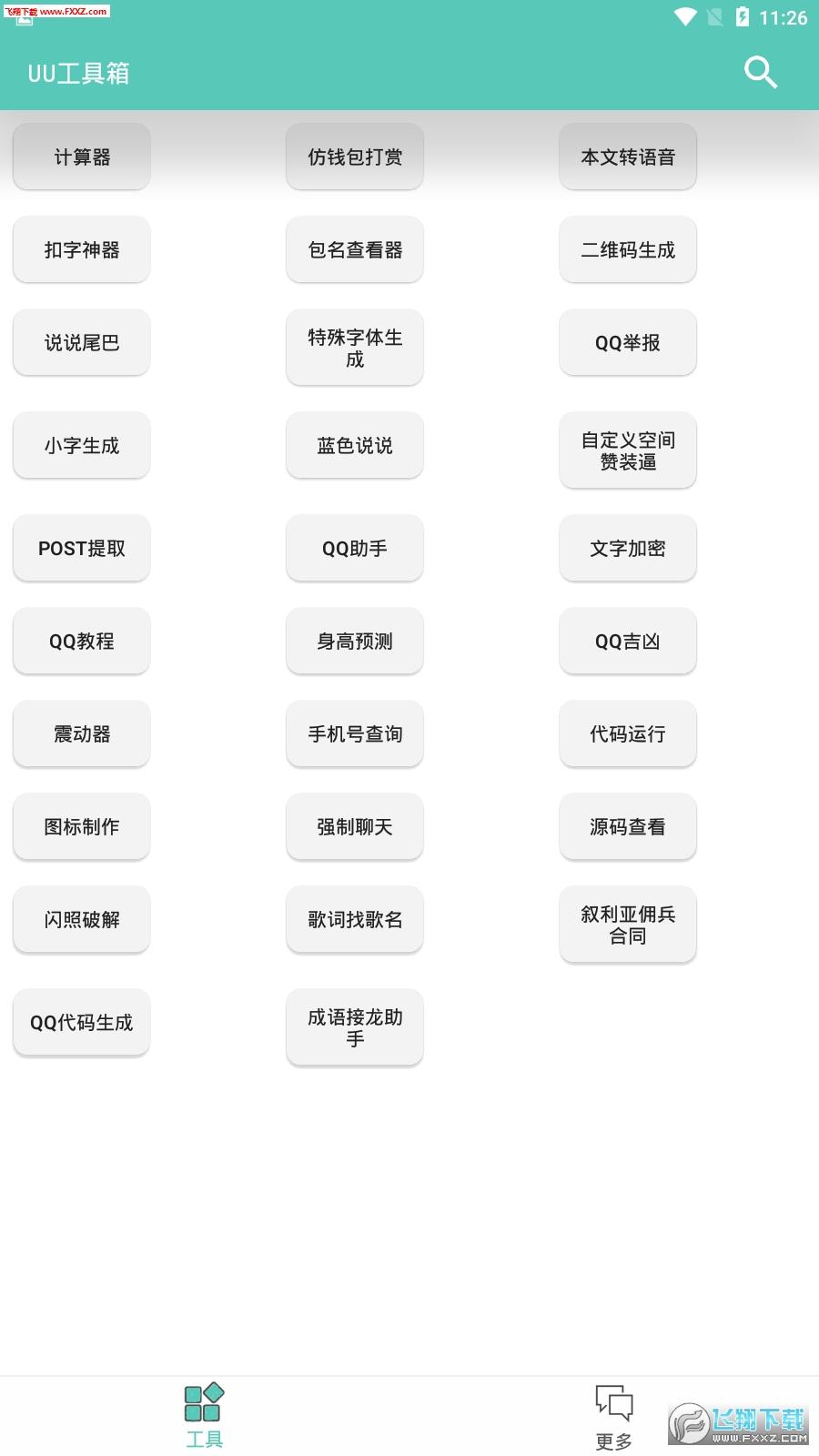 UU工具箱app1.0截图1