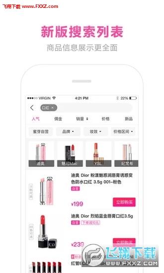 蜜芽宝贝app最新版8.2.1截图0