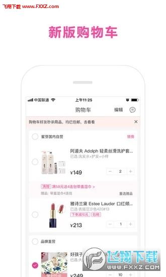 蜜芽宝贝app最新版8.2.1截图1