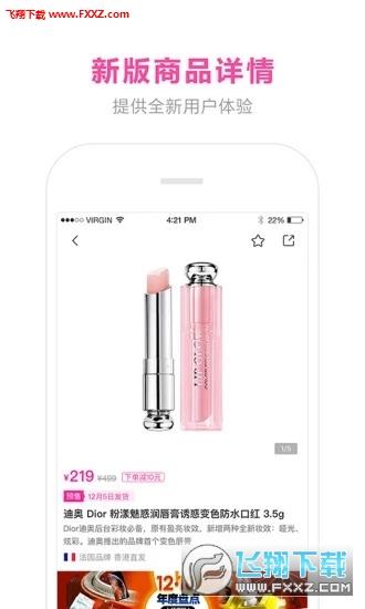 蜜芽宝贝app最新版8.2.1截图2