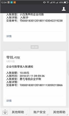君子赚安卓版v1.0.1截图0
