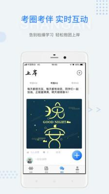 上岸app安卓版1.08截图2