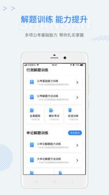 上岸app安卓版1.08截图0