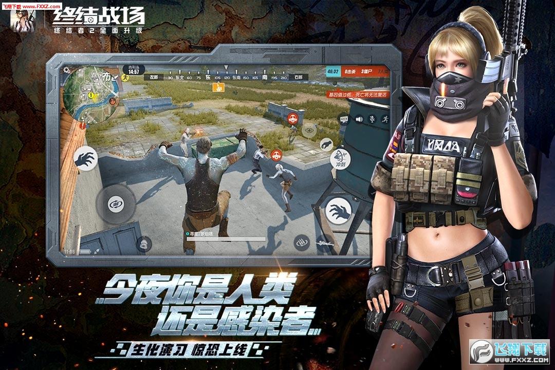 终结战场手游v1.400038.450509官方版截图2
