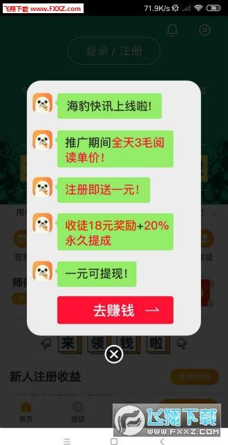 海报快讯手机版v1.0.0截图0