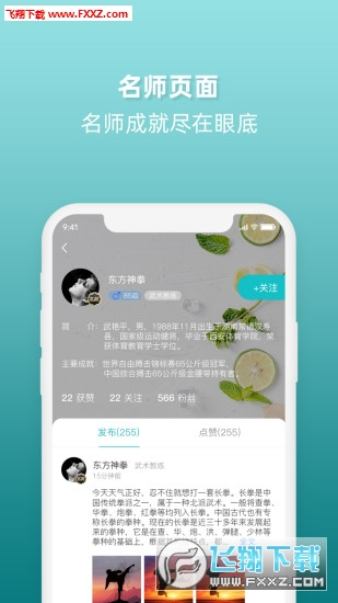 天生吾才app手机版v1.0截图2