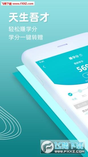 天生吾才app手机版v1.0截图0