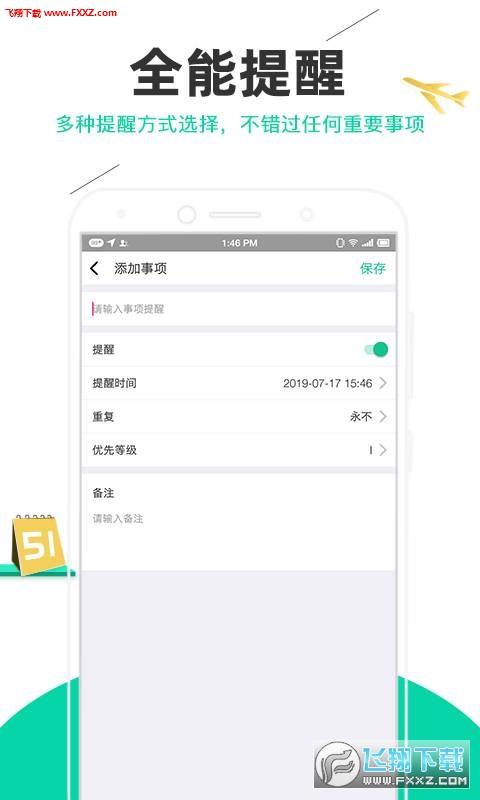 麦丘事项清单app1.0截图0