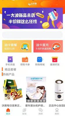 油易惠app1.0.3截图1