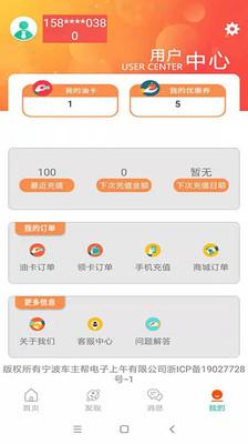 油易惠app1.0.3截图0