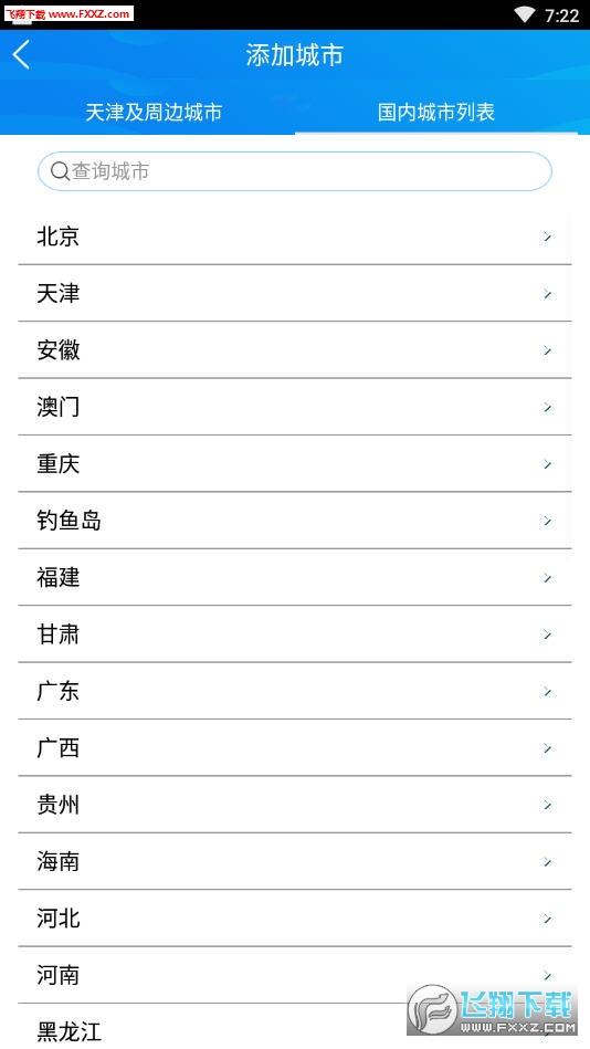 津云气象appV1.0.0截图1