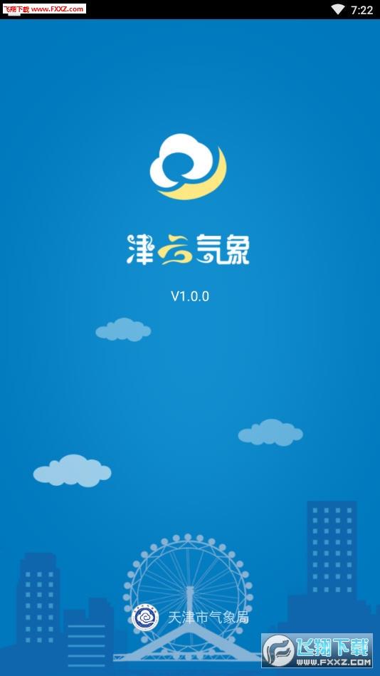 津云气象appV1.0.0截图2