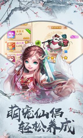 四海仙妖记折扣版0.1.0截图2