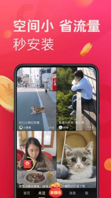抖音极速版app官方版1.8.0截图0