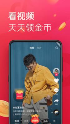 抖音极速版app官方版1.8.0截图1
