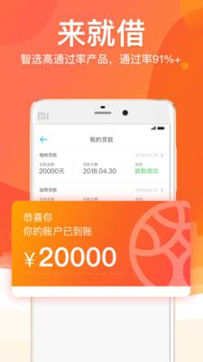 万三有钱app官方版v1.0.0截图2
