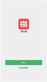 攒钱猪安卓版v1.0.0截图1