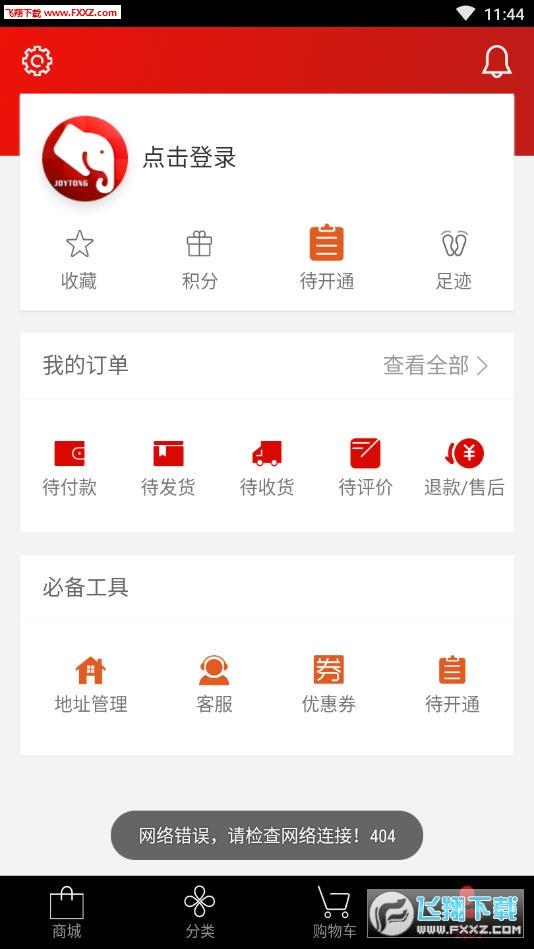 悦塘app1.2.2截图0