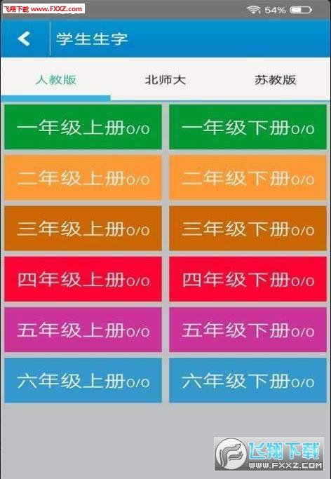 六汉推演1.1.2截图2
