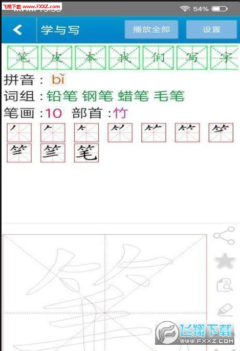 六汉推演1.1.2截图0