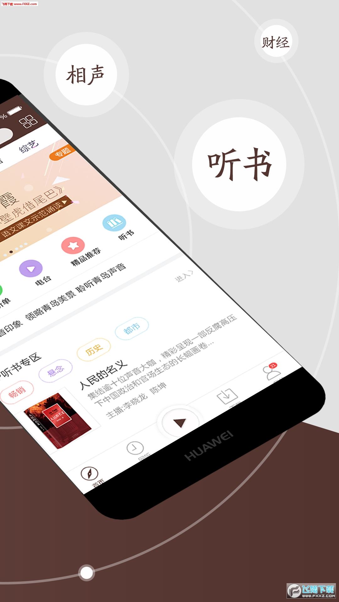 云听FM最新版2.4.8截图1