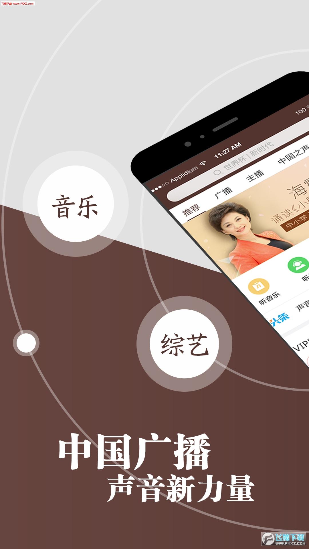 云听FM最新版2.4.8截图0
