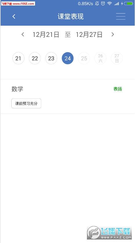 慧安云校app2.1.5截图0