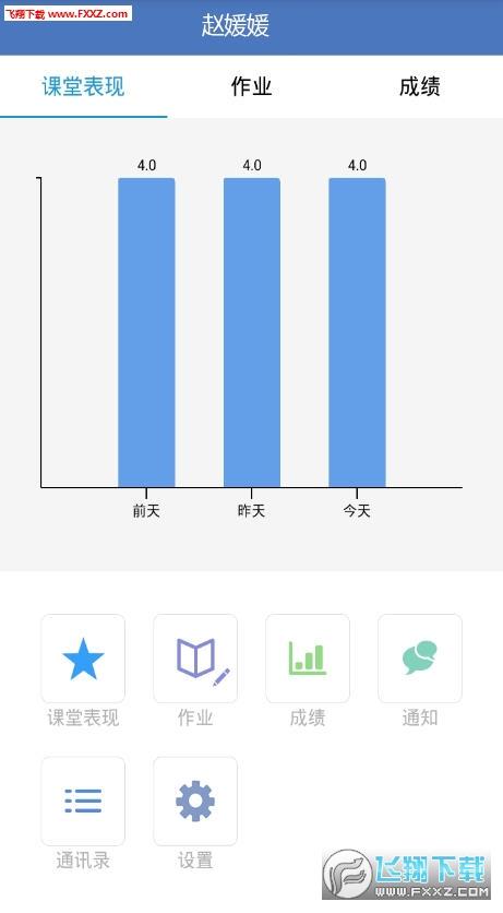 慧安云校app2.1.5截图2