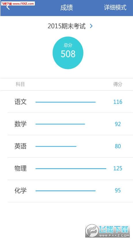 慧安云校app2.1.5截图1