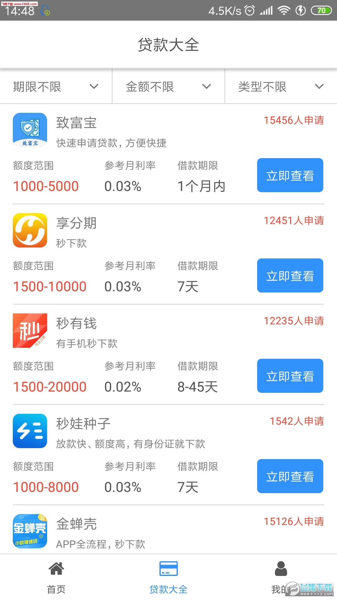 宽松易贷appv1.0.0截图0