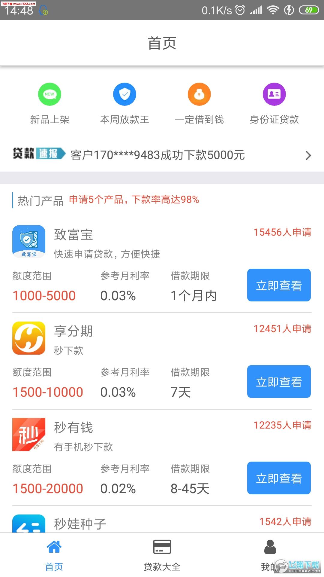 宽松易贷appv1.0.0截图1
