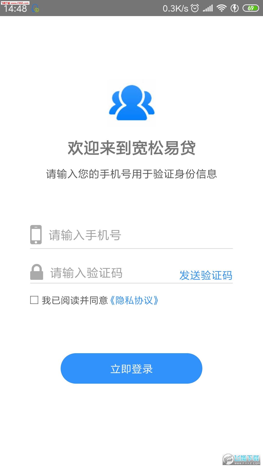 宽松易贷appv1.0.0截图2