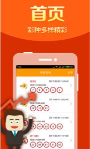 金彩子彩票appv1.0截图0