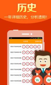 金彩子彩票appv1.0截图1