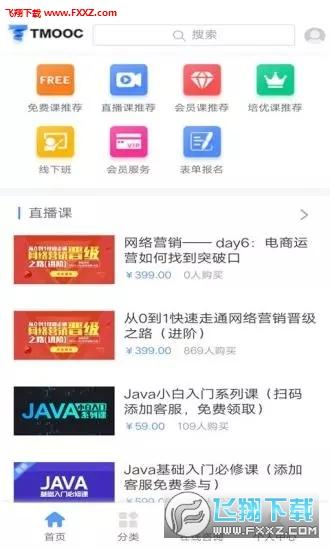 达内在线安卓版v2.6.1截图3