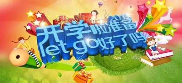 2019开学季手游排行榜_2019开学季手游大全
