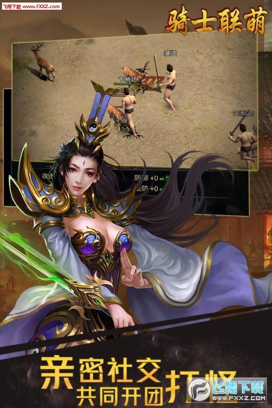 骑士联萌无限元宝版1.0.0截图1