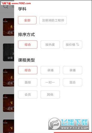 国太教育app1.1.0截图2