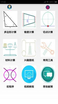 数控宝典app安卓版3.9截图1