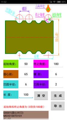 数控宝典app安卓版3.9截图2