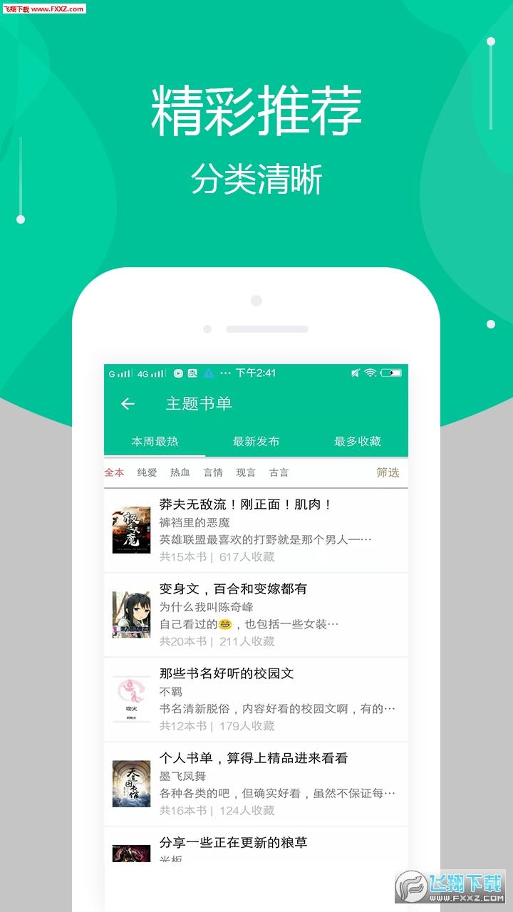 全本免费多看小说app最新版1.0.2截图0