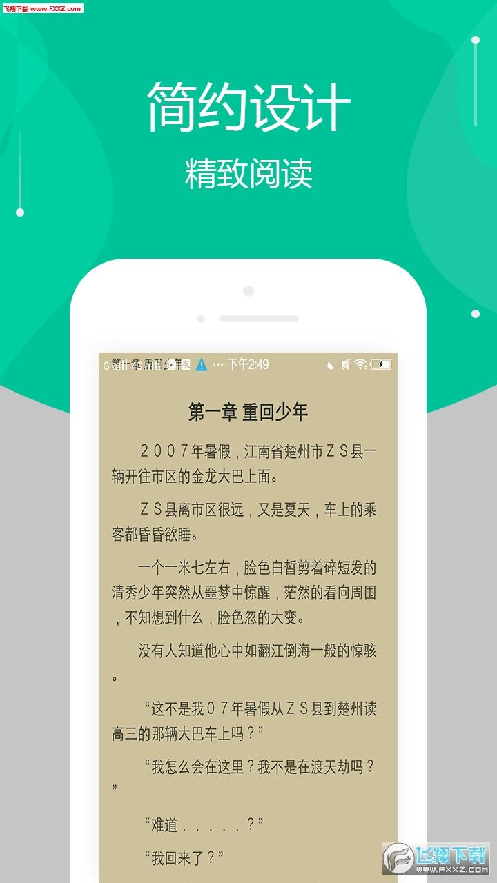 全本免费多看小说app最新版1.0.2截图1