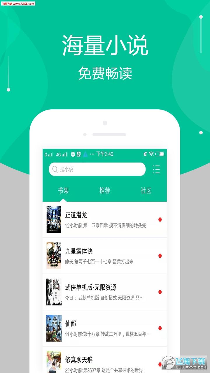 全本免费多看小说app最新版1.0.2截图2