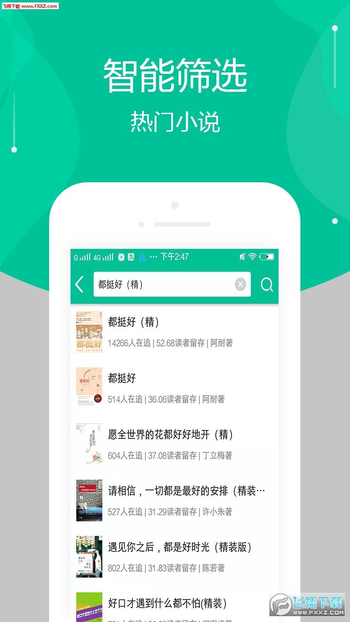 全本免费多看小说app最新版1.0.2截图3