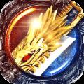 龙皇传说礼包版v3.6.0