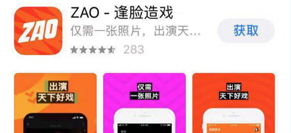 zao换脸软件_zao融合换脸_zao ai换脸_zao app下载