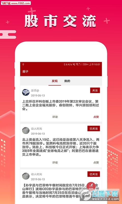 股海淘金appv1.2.1截图1