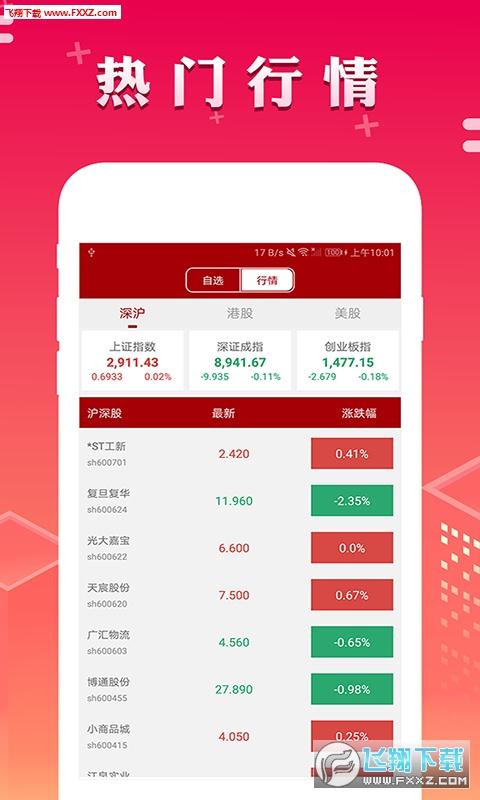 股海淘金appv1.2.1截图2