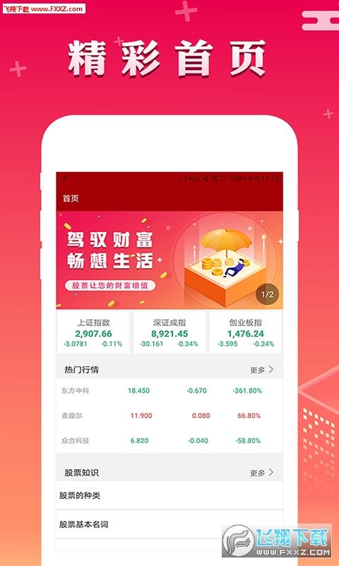 股海淘金appv1.2.1截图0