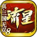 流星群侠传iOS版手游 v1.0.395065